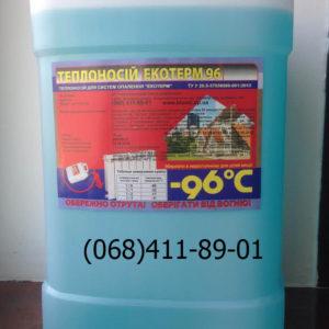 Теплоноситель для систем отопления «ЭКОТЕРМ -96», 10л.